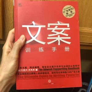 Famous marketing book in Chinese